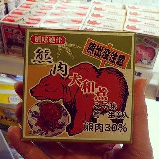 欸!! #hokkaido #newyear_trip