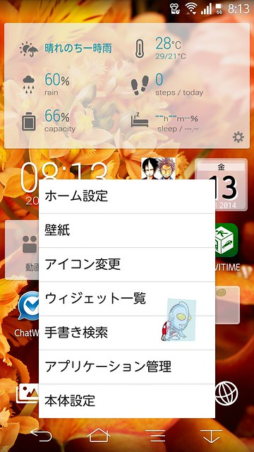 Screenshot_2014-06-13-08-13-31