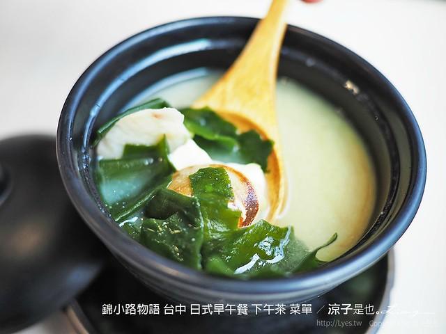 錦小路物語 台中 日式早午餐 下午茶 菜單 28
