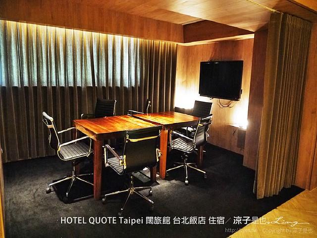 HOTEL QUOTE Taipei 闊旅館 台北飯店 住宿 22