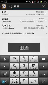 sakenote04