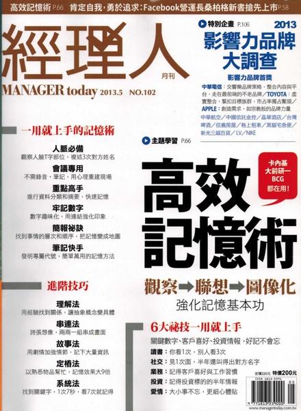 經理人雜誌-封面.jpg