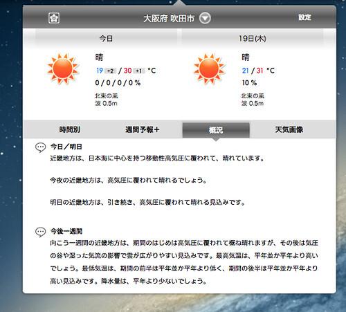 スクリーンショット 2013-09-18 0.20.18