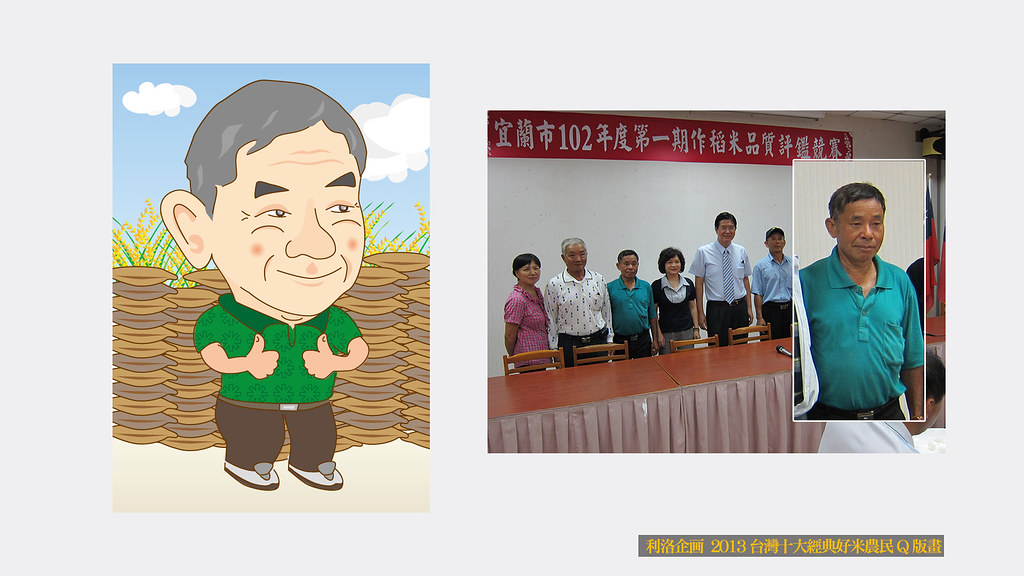 2013台灣十大經典好米-宜蘭縣宜蘭市公所-葉水盆
