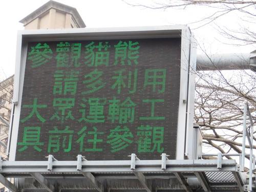 TMRT Liuzhangli Station