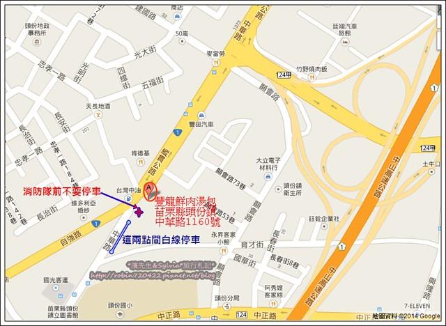 IMG_2520-1苗栗縣頭份鎮中華路1160號 - Google 地圖