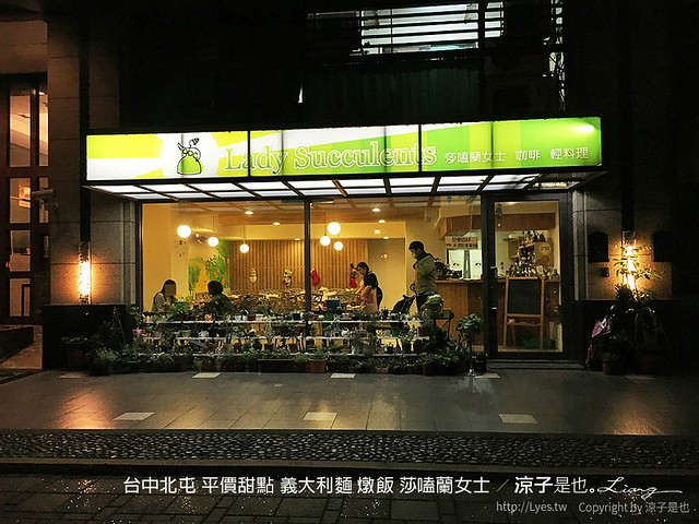台中北屯 平價甜點 義大利麵 燉飯 莎嗑蘭女士 8