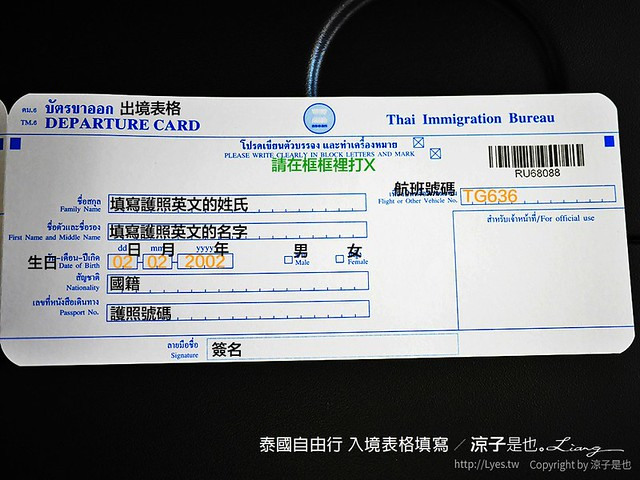 泰國自由行 入境表格填寫 2