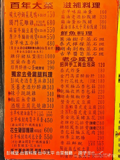 彭城堂 台客料理 台中太平 合菜餐廳 60