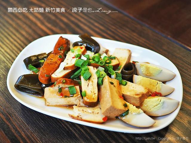 關西必吃 ㄤ咕麵 新竹美食 39