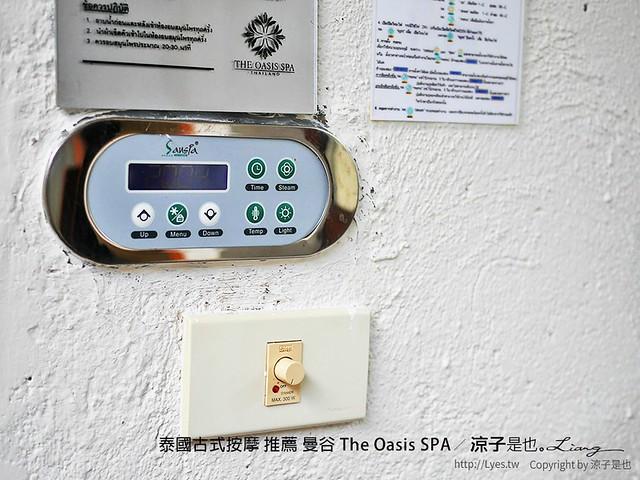 泰國古式按摩 推薦 曼谷 The Oasis SPA 20