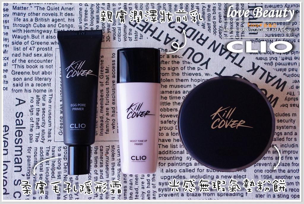 03-CLIO彩妝開箱