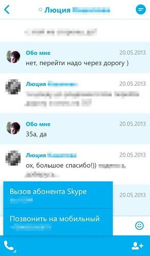 Skype 4.0 для Android