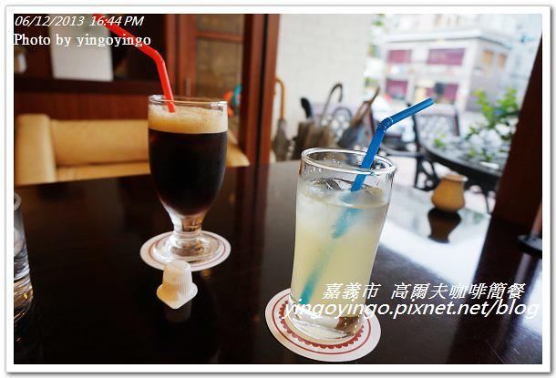 嘉義市_高爾夫咖啡簡餐20130612_DSC04272
