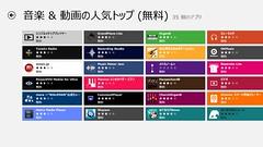 音楽 & 動画