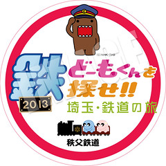 SL NHKさいたま放送局「鉄どーもくんを探せ!」記念号