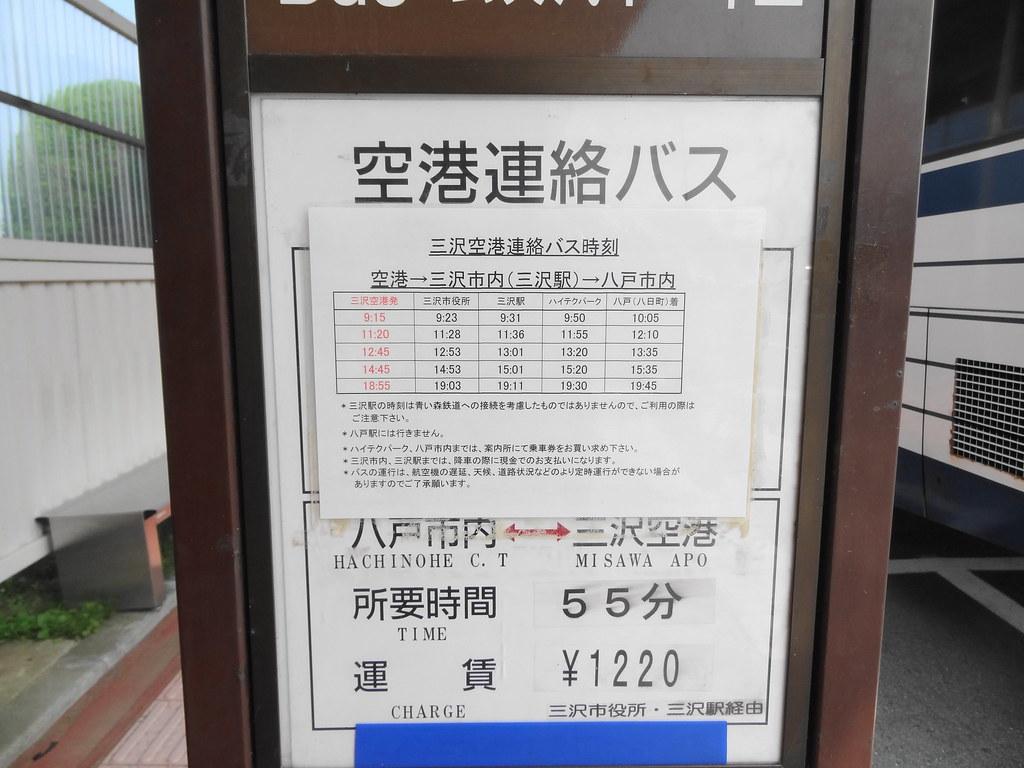 八戸行きバス