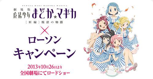 劇場版 魔法少女まどか☆マギカ ×ローソン キャンペーン|ローソン