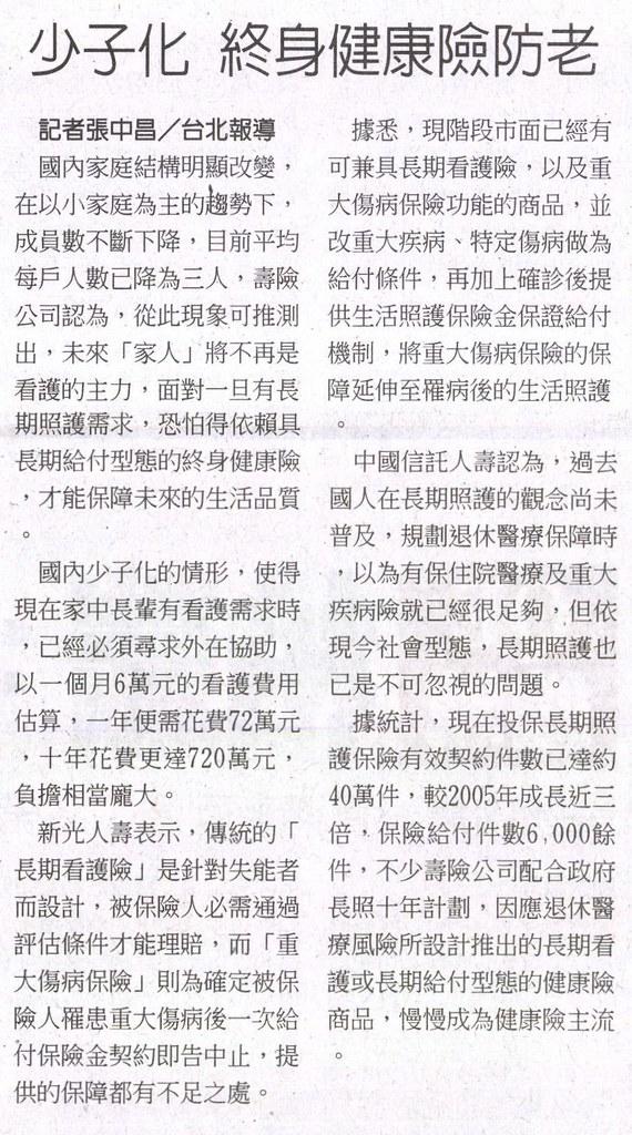 20131220[工商時報]少子化 終身健康險防老