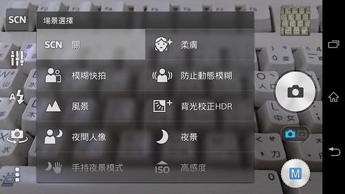 Sony-Xperia-ZL-camera-menu