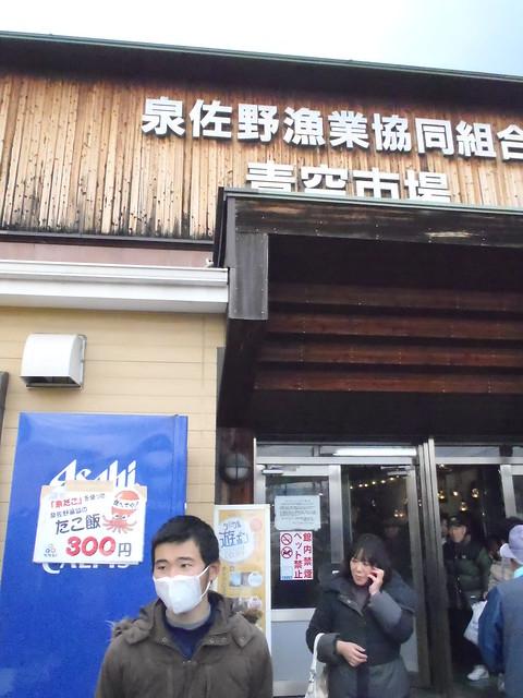 超新鮮的海鮮 在日本 - naniyuutorimannen - 您说什么!