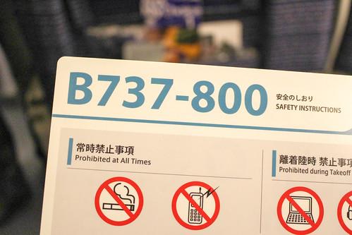 ボーイング737-800