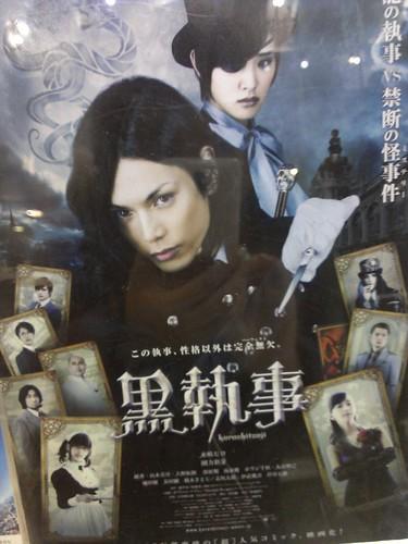 黒執事 映画