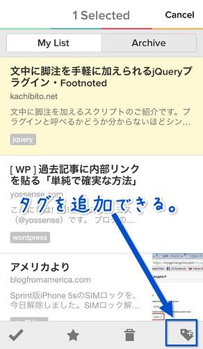 iPhonePocket2タグの追加