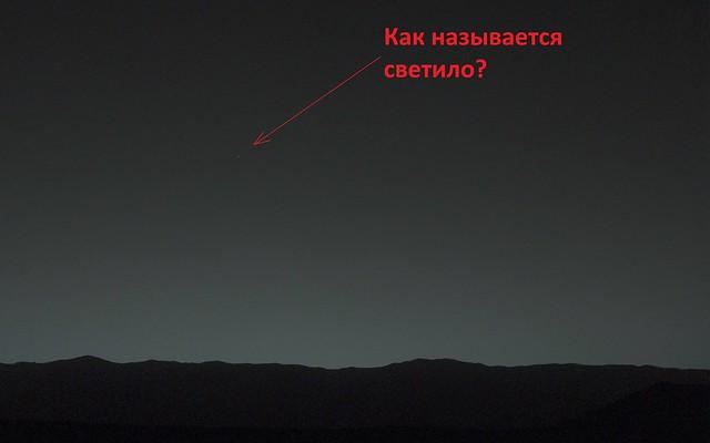 Фотография небесного объекта