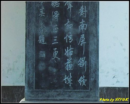 杭州 西湖 (西湖十景之一) 淨慈寺 - 013 (慈淨寺石碑-03)
