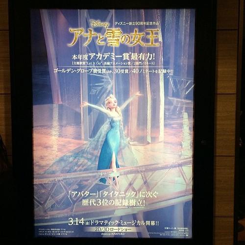 アナと雪の女王、新しいポスターが出てた!