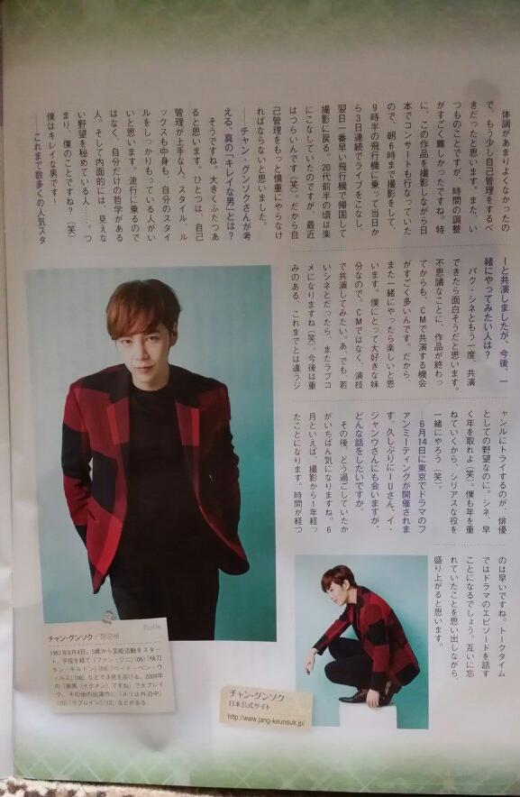 [Pics-2] JKS in Japanese magazines or websites for 'Beautiful Man (Bel Ami)' promotion 14349875523_917e5ce6b1_o