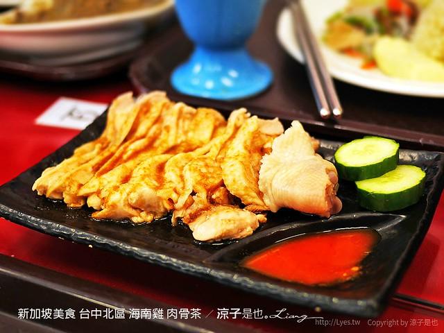 新加坡美食 台中北區 海南雞 肉骨茶 4