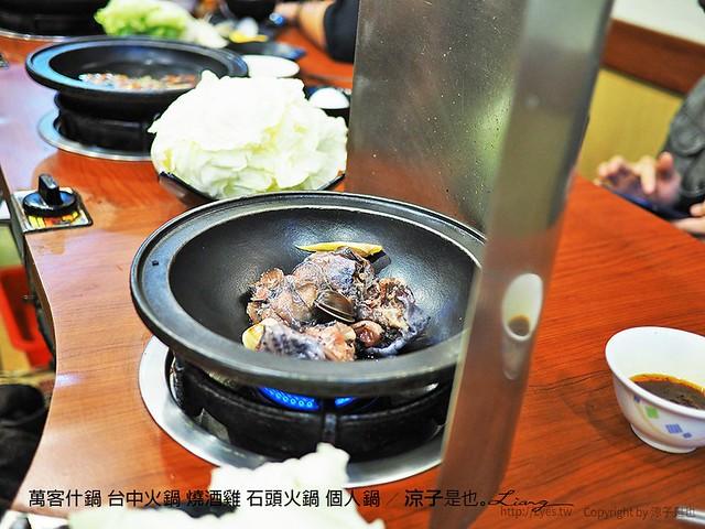 萬客什鍋 台中火鍋 燒酒雞 石頭火鍋 個人鍋 12