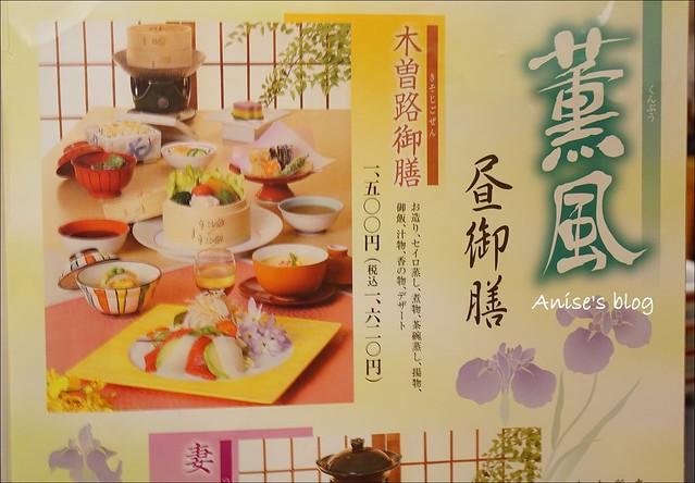上野美食木曾路_002