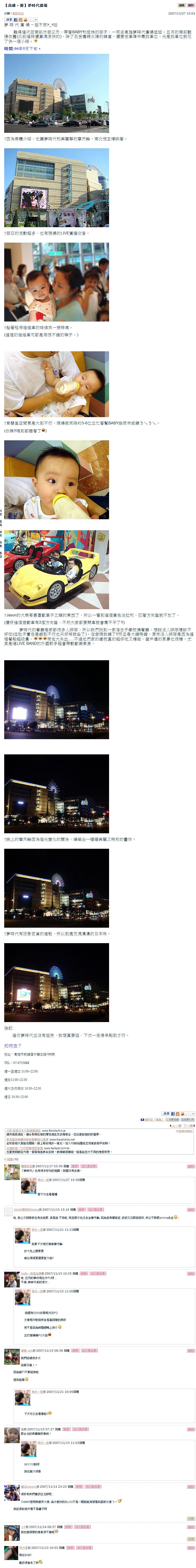 [高雄捷運凱旋站景點] 統一夢時代購物中心|夢時代廣場