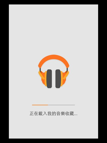 Google Music for iOS 版本推出 @3C 達人廖阿輝