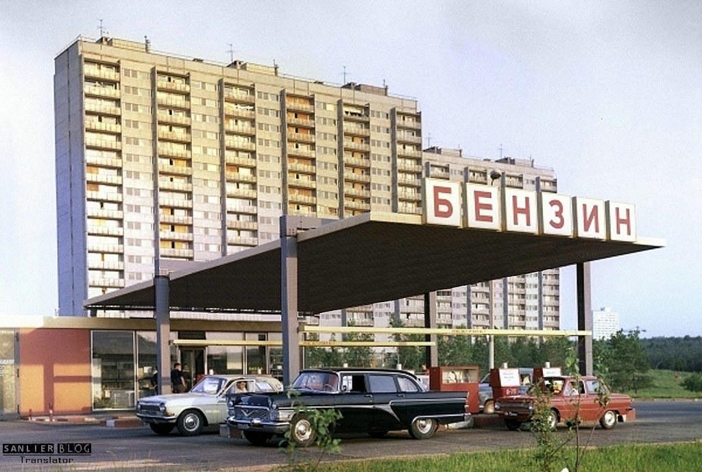 苏联的加油站13