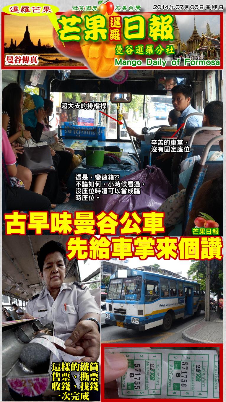 140706芒果日報--國際新聞--曼谷公車古早味,先給車掌按個讚