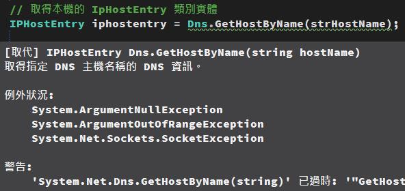 [C#] IP address-1