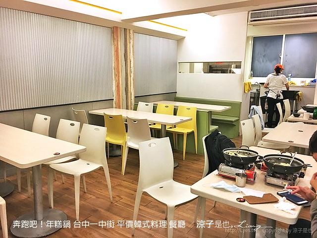 奔跑吧!年糕鍋 台中一中街 平價韓式料理 餐廳 2