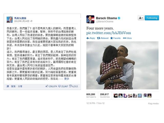 歐巴馬與馬英九社群媒體宣告當選之比較