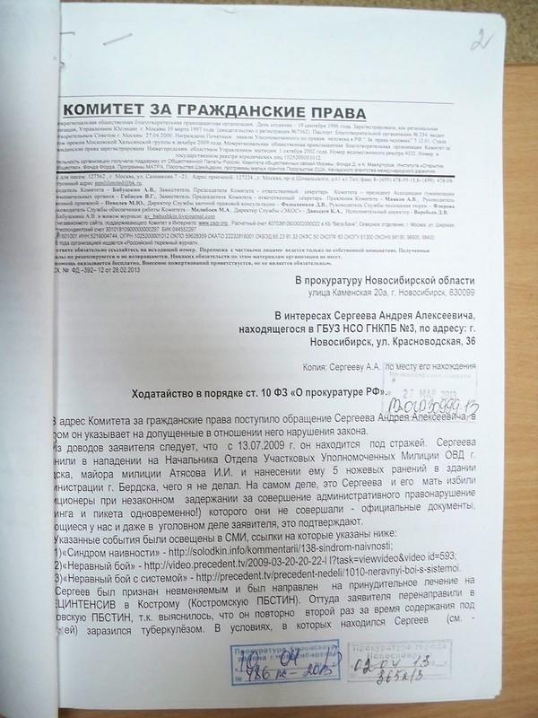 Обращение Бабушкина А. В. в Прокуратуру НСО по моему обращению (1)