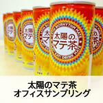 飲メバ!ハマル!マテ茶!「太陽のマテ茶」オフィスサンプリング再び!
