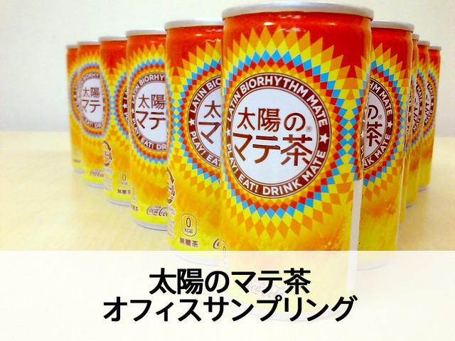 2013-08-02_mate_tea_00