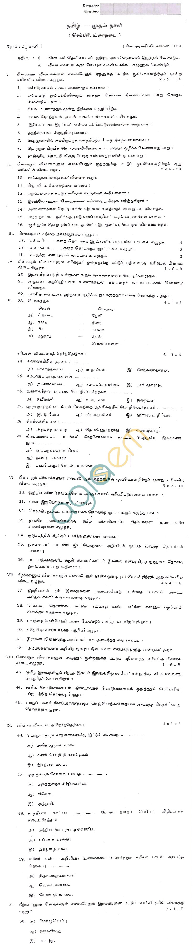 TN Board Matriculation Tamil Question Papers September 2011