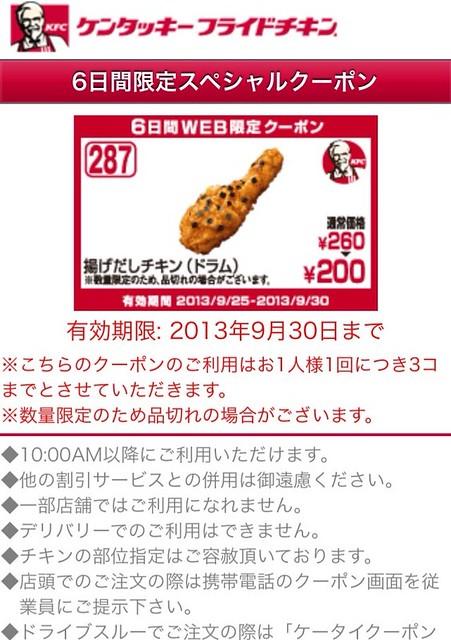 2013.09.29 ケンタッキーフライドチキン 揚げだしチキン