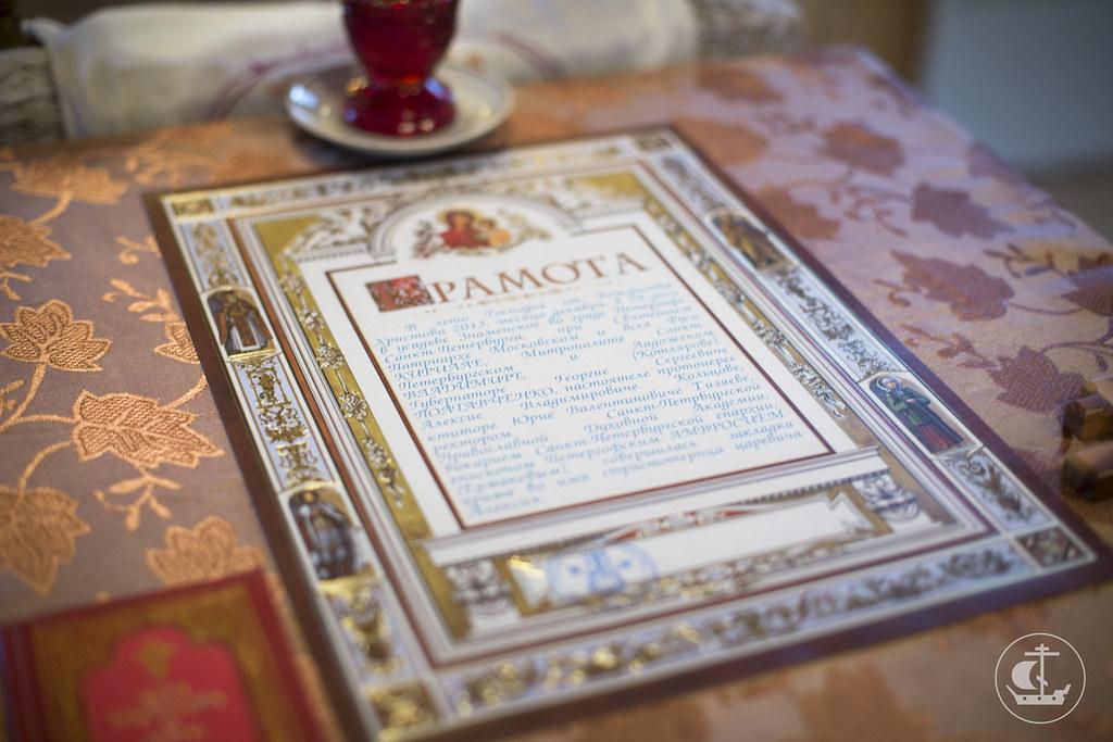 29 декабря 2013, Закладка храма в честь страстотерпца царевича Алексия в Петергофе