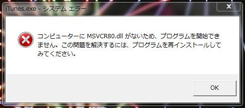 MSVCR80がないため