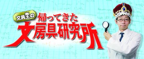 7月1日(火) より東急ハンズ「文具王の帰ってきた文房具研究所」スタートです!